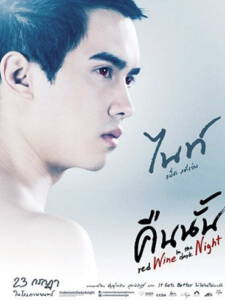 คืนนั้น ( 2015 ) Red wine in the dark Night