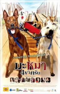 Mid Road Gang (2007) มะหมา 4 ขาครับ