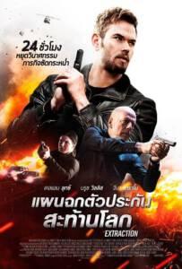 Extraction (2016) แผนฉกตัวประกันสะท้าน