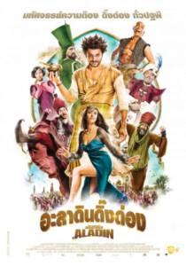 The New Adventure of d Aladin (2015) อะลาดินดิ๊งด่อง