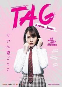 TAG (2015) อวสาน…โมเอะ