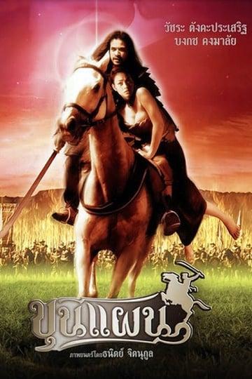 ขุนแผน (2002) Kunpan Legend Of The Warlord