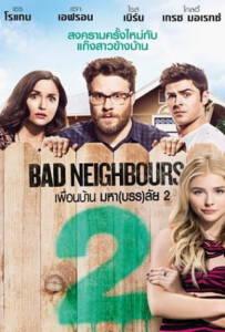 Bad Neighbours 2 Sorority Rising 2016 เพื่อนบ้านมหาบรรลัย 2