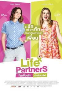 Life Partners (2015) กิ๊กเพื่อนรัก กั๊กเพื่อนเลิฟ