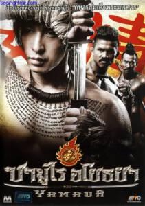 Samurai Ayothaya (2010) ซามูไร อโยธยา
