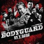 The Bodyguard (2016) เดอะบอดี้การ์ด แตะไม่ได้ ตายไม่เป็น