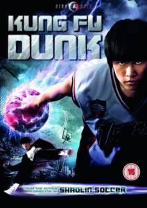 Kungfu Dunk (2008) กังฟูดังค์ ศึกบาสทะยานฟ้า