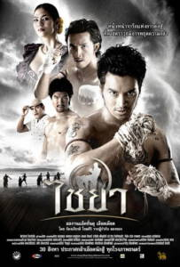 Muay Thai Chaiya 2007 ไชยา