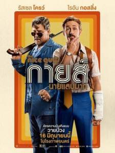 The Nice Guys (2016) กายส์…นายแสบมาก