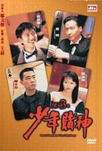 God Of Gamblers 5 The Early Stage 1997 คนตัดคนภาคพิเศษ ตอน กำเนิดเกาจิ้ง