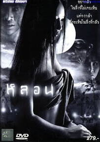 Lhorn (2003)หลอน