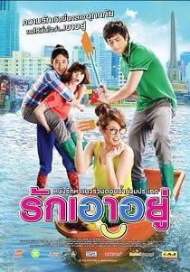 รักเอาอยู่ (2012) Love at First Flood