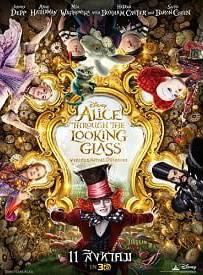 Alice Through the Looking Glass (2016) อลิซในแดนมหัศจรรย์ 2