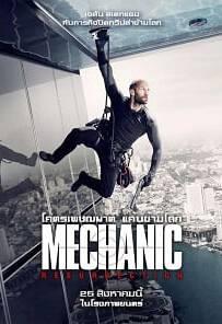 Mechanic 2 Resurrection โคตรเพชฌฆาต แค้นข้ามโลก