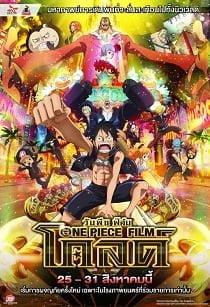 One Piece Film: Gold The Movie 13 วัน พีช ฟิล์ม โกลด์ เดอะมูฟวี่ 13