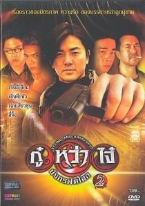 Young & Dangerous 2 (1996) กู๋หว่าไจ๋ 2 มังกรฟัดโลก