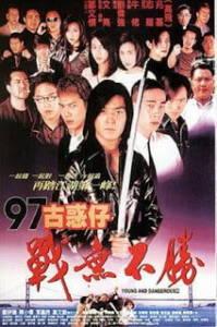 Young & Dangerous 4 (1997) กู๋หว่าไจ๋ 4 อันธพาลกวนเมือง