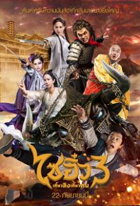 A Chinese Odyssey 3 (2016) ไซอิ๋ว เดี๋ยวลิงเดี๋ยวคน 3