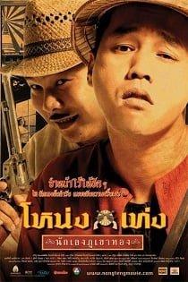 Nong Teng Nakleng Phukhao Thong (2006) โหน่งเท่ง นักเลงภูเขาทอง