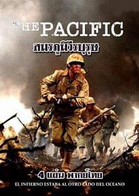The Pacific สมรภูมิวีรบุรุษ Ep.1-11 พากย์ไทย