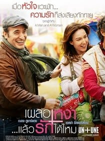 Un + Une (2015) เผลอเหงา..แล้วรักได้ไหม