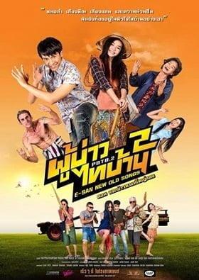 ผู้บ่าวไทบ้าน 2 (2016) E-san new old songs
