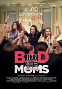 Bad Moms (2016) มันล่ะค่ะ คุณแม่