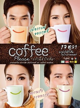 Coffee Please (2013) แก้วนี้หัวใจสั่น