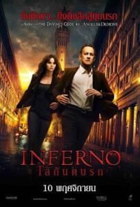 Inferno (2016) เทวากับซาตาน 2: โลกันตนรก