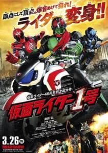Mask Rider 45th Anniversary (2016) มาสค์ไรเดอร์หมายเลข 1 ไอ้มดแดงอาละวาด
