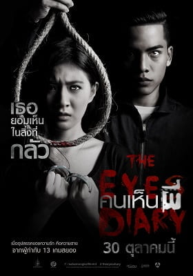 The Eyes Diary (2014) คนเห็นผี