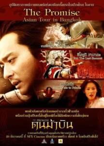 The Promise (2005) คนม้าบิน