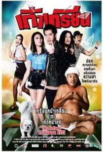 kao krian (2012) เก๋าเกรียน
