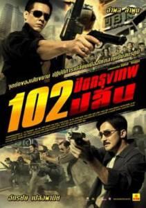 102 Bangkok Robbery (2004) 102 ปิดกรุงเทพปล้น