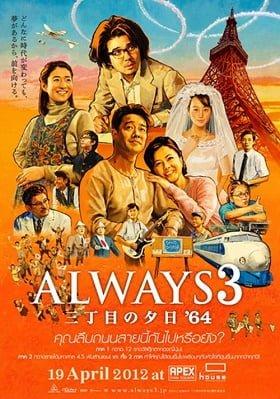 Always Sunset on Third Street 3 (2012) ถนนสายนี้ หัวใจไม่เคยลืม 3