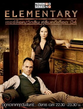 Elementary Season 4 เชอร์ล็อค วัตสัน คู่สืบคดีเดือด ปี 4