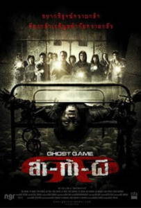 Ghost Game (2006) ล่า ท้า ผี