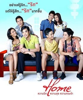 Home (2012) โฮม ความรัก ความสุข ความทรงจำ