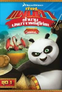 Kung Fu Panda: Legends Of Awesomeness Vol.1 กังฟูแพนด้า ตำนานปรมาจารย์สุโค่ย ชุด 1