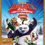 Kung Fu Panda: Legends Of Awesomeness Vol.11 กังฟูแพนด้า ตำนานปรมาจารย์สุโค่ย ชุด 11