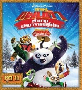 กังฟูแพนด้า ตำนานปรมาจารย์สุโค่ย ชุด 11 Kung Fu Panda: Legends Of Awesomeness Vol.11