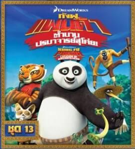 กังฟูแพนด้า ตำนานปรมาจารย์สุโค่ย ชุด 13 Kung Fu Panda: Legends Of Awesomeness Vol.13