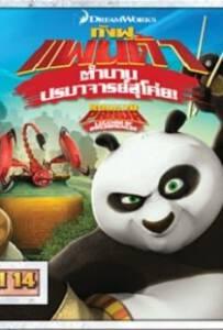 กังฟูแพนด้า ตำนานปรมาจารย์สุโค่ย ชุด 14 Kung Fu Panda: Legends Of Awesomeness Vol.14
