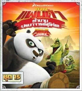 กังฟูแพนด้า ตำนานปรมาจารย์สุโค่ย ชุด 15 Kung Fu Panda: Legends Of Awesomeness Vol.15