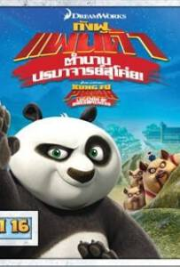 Kung Fu Panda Legends Of Awesomeness Vol16 กังฟูแพนด้า ตำนานปรมาจารย์สุโค่ย ชุด 16