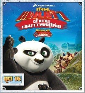 กังฟูแพนด้า ตำนานปรมาจารย์สุโค่ย ชุด 16 Kung Fu Panda: Legends Of Awesomeness Vol.16