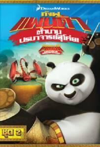 Kung Fu Panda: Legends Of Awesomeness Vol.2 กังฟูแพนด้า ตำนานปรมาจารย์สุโค่ย ชุด 2
