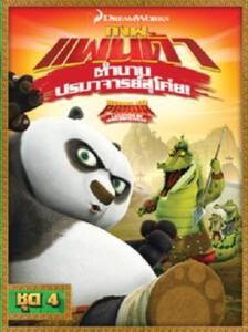 Kung Fu Panda: Legends Of Awesomeness Vol.4 กังฟูแพนด้า ตำนานปรมาจารย์สุโค่ย ชุด 4