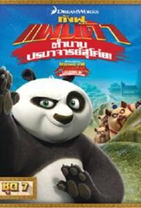 Kung Fu Panda Legends Of Awesomeness Vol7 กังฟูแพนด้า ตำนานปรมาจารย์สุโค่ย ชุด 7