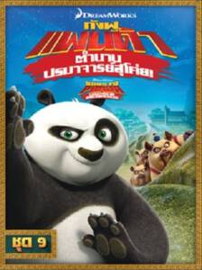 Kung Fu Panda: Legends Of Awesomeness Vol.9 กังฟูแพนด้า ตำนานปรมาจารย์สุโค่ย ชุด 9